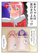 あきちゃんは女の子