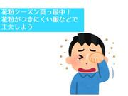川原健一と花粉シーズン!