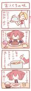4コマ『おふくろの味』