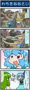 がんばれ小傘さん 3763