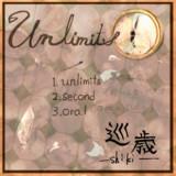 巡歳-shiki- Unlimits