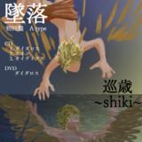 巡歳-shiki- 墜落