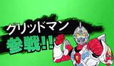 """参戦コードは…""""GRIDMAN""""!"""