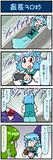 がんばれ小傘さん 3764
