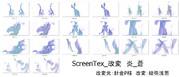 ScreenTex改変 炎_蒼(ver.1.01 更新)