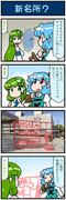 がんばれ小傘さん 3765