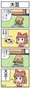 ねこ四コマ 大豆