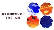 背景素材詰め合わせ【空】 12種類
