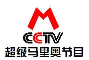 CCTVのマリオ番組