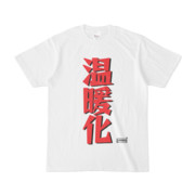 Tシャツ | 文字研究所 | 温暖化