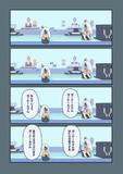 『ガードールたち』①