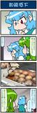 がんばれ小傘さん 3769