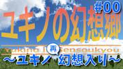 【東方MMD】ユキノの幻想郷2 00 ~ユキノ再幻想入り~【MMD紙芝居】
