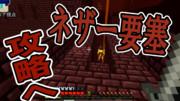 【マインクラフト】ショウガと協力!! ネザー探索!?【SIN=Y】