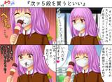 オリジナル漫画 チラうら! 8話