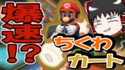 【ゆっくり実況】ちくわカートデラックスpart9【マリオカート】