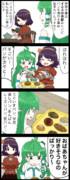 【四コマ】相変わらず辛辣な早苗さんの四コマ
