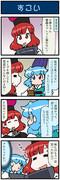 がんばれ小傘さん 3773