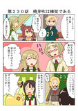 ゆゆゆい漫画230話