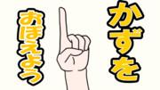 【自作アニメ】かずをおぼえよう【教育】
