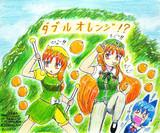 ❄️「お、オレンジが!二人!???」