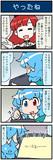 がんばれ小傘さん 3774