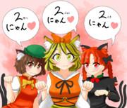 ねこ三姉妹