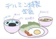 デルミン特製目玉焼き定食