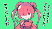 【いい大人達】ダダダダパンダ【マッツァン子】