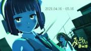 【第5回みどりの静画博】開催【~2021/5/16】