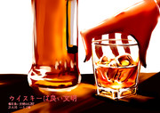 Vol.257 ウイスキーは良い文明