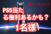 【BIGvancomic】PS5当たるキャンペーン【詳細は説明で】