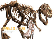 Vol.258 恐竜は良い文明