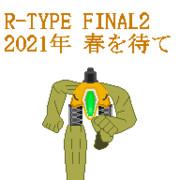 R-TYPE FINAL2が楽しみですね