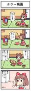 ねこ四コマ ホラー映画