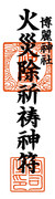 博麗神社 火災除祈祷神札
