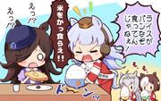 パンなど食ってんじゃねぇ!
