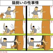 猫飼いの性事情