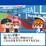 トレセン学園野球部、初の練習試合