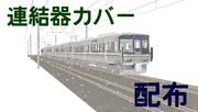 JR西日本連結器カバー
