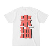 Tシャツ | 文字研究所 | 米油