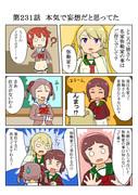 ゆゆゆい漫画231話