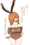 ユキウサギちゃんと勝負、ふふふ…