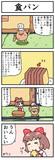 ねこ四コマ 食パン