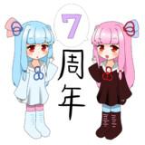 琴葉姉妹7周年記念絵