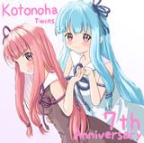 琴葉姉妹7周年おめでとう!
