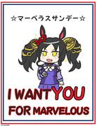 マーベラスのマーベラスによるマーベラスのためのマーベラス