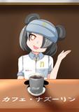 ナズーリンコーヒー