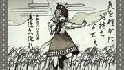 【第13回東方ニコ童祭】東方絵草子 -畜生編-