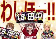 マーくん日本球界100勝!